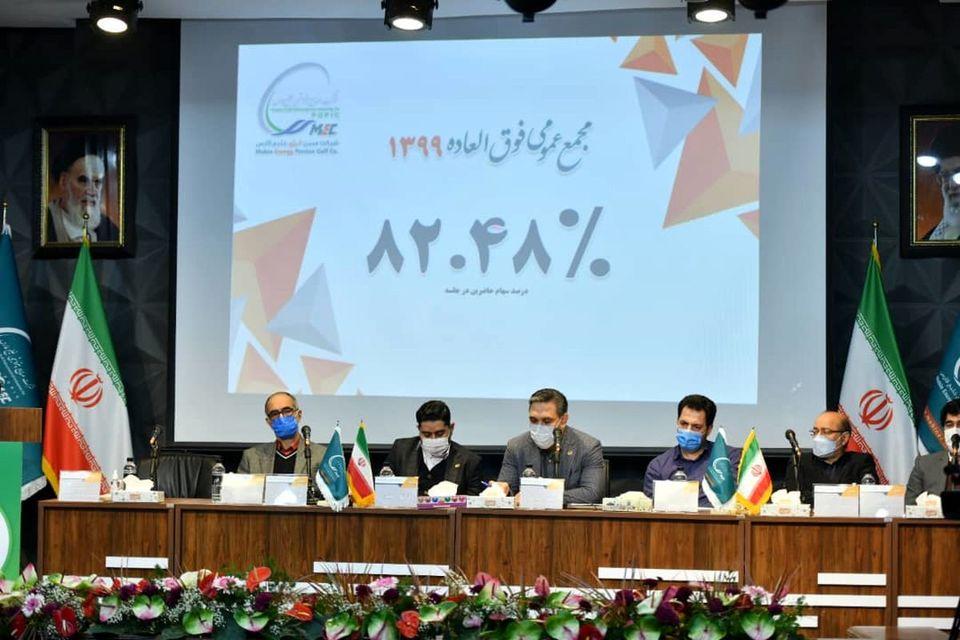 افزایش سرمایه 42 درصدی شرکت مبین انرژی خلیج فارس تصویب شد