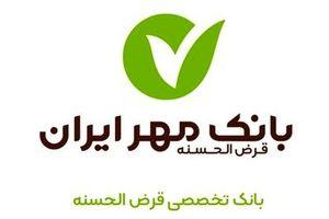 پیام تبریک مدیرعامل و اعضای هیأت مدیره بانک مهر ایران به مناسبت فرارسیدن عید سعید فطر