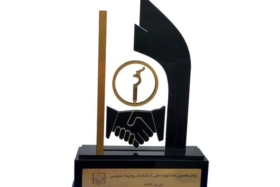 کسب 4 عنوان برتر از سوی روابط عمومی شرکت ملی صنایع مس ایران