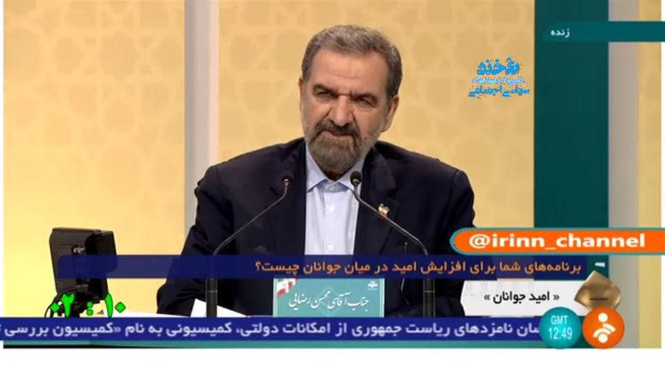 تلفظ اشتباه محسن رضایی در مناظره امروز + جزئیات