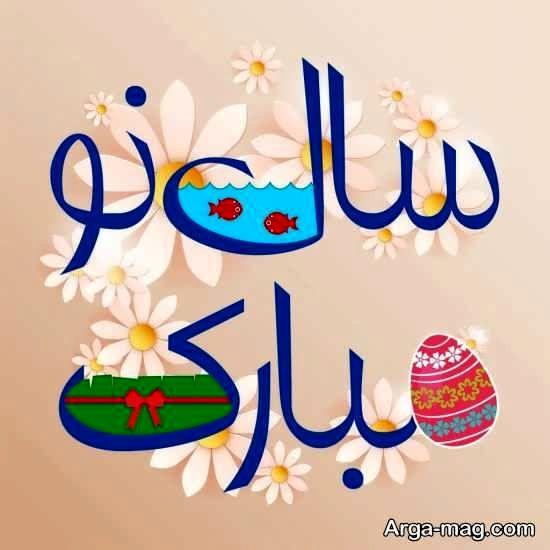 تصویر نوشته جذاب تبریک عید نوروز