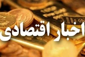 اخبار اقتصادی پربازدید شنبه 23 اذر