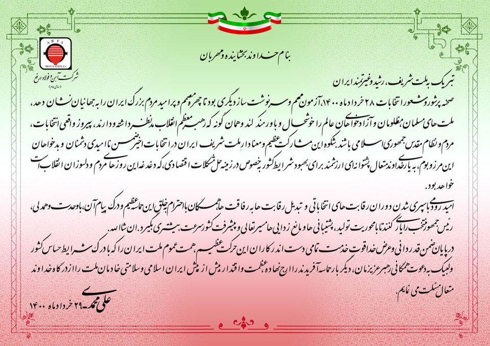یام تبریک مدیرعامل شرکت آهن و فولاد ارفع در خصوص انتخابات 1400