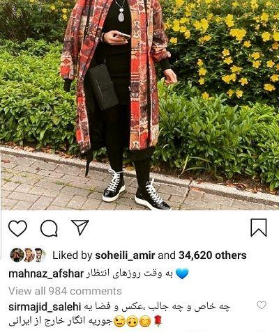 مهناز افشار قصد بازگشت به ایران را دارد؟