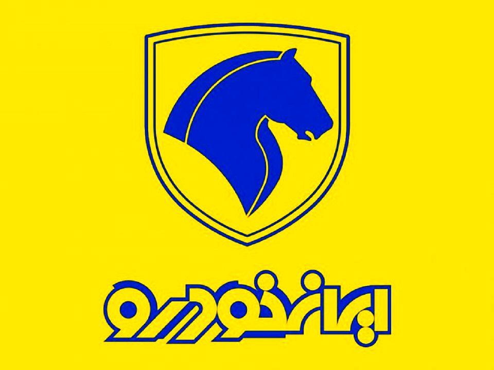 طرح جدید پیش فروش محصولات ایران خودرو | جزییات پیش فروش ایران خودرو
