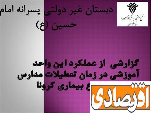 آموزش مدارس مجتمع امام حسین (ع) فولاد خوزستان به صورت مجازی ادامه دارد
