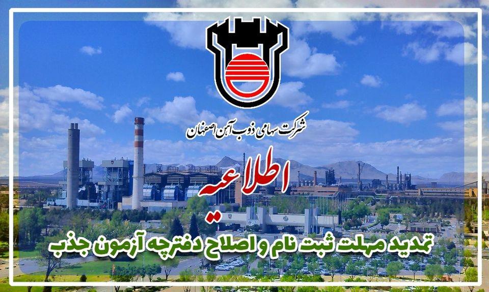 تمدید مهلت ثبتنام و اصلاح دفترچه راهنمای آزمون جذب شرکت ذوب آهن اصفهان