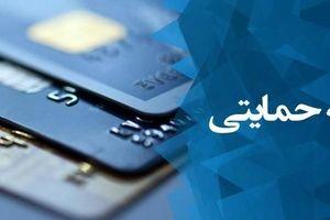 همه چیز در مورد اعطای کارت اعتباری حمایتی کرونا + جزئیات