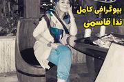 نون.خ | بازیگر نقش شیرین در سریال