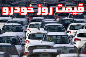 اخرین قیمت خودرو در بازار یکشنبه 20 بهمن + جدول