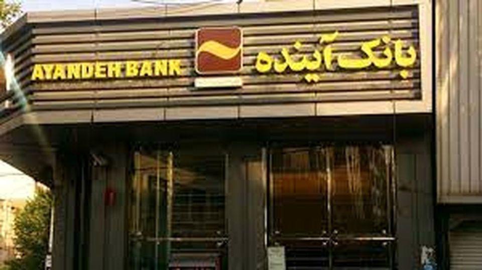 تغییر ساعات کار بانکآینده در استان تهران