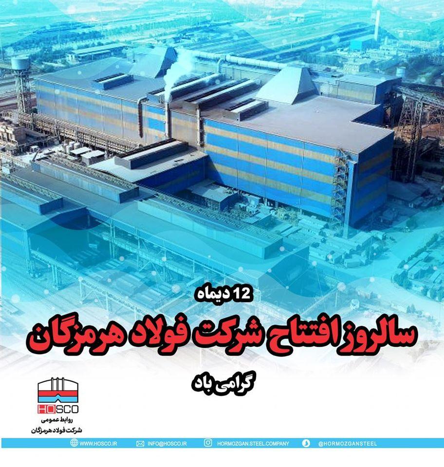 مدیرعامل فولاد هرمزگان سالروز افتتاح شرکت را به همکارانش تبریک گفت