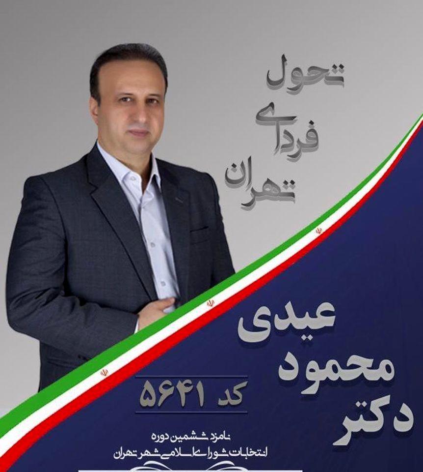 اهداف اصلی من در شورای اسلامی شهر تهران حول محور مسائل اقتصادی خواهد بود