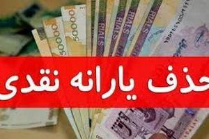 شوک دولت به یارانه بگیران / حذف یارانه اغاز شد