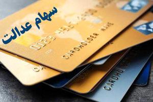 کارت اعتباری سهام عدالت چه شد ؟