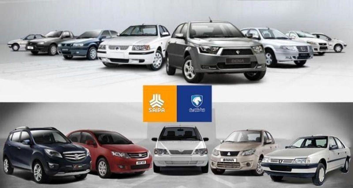 جهت ثبت نام پیش فروش فوری سایپا و ایران خودرو در عیدفطر کلیک کنید