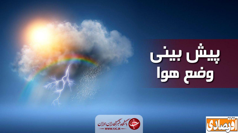 اخرین وضعیت اب و هوایی چهارشنبه 23 بهمن + جدول