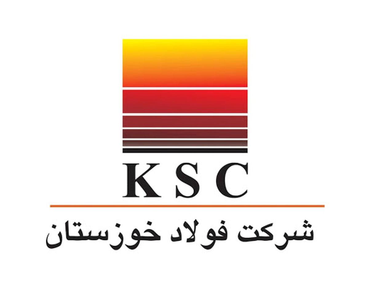نماهنگ صبح پیروزی با مشارکت شرکت فولاد خوزستان
