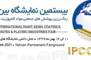 حضور پتروشیمی خوزستان در بیستمین نمایشگاه رنگ و رزین