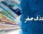 تاثیر حذف صفر از پول ملی بر بورس چیست ؟