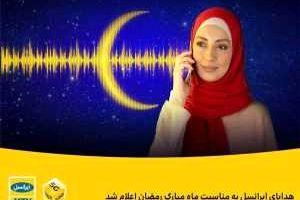 هدیه رایگان ایرانسل به مناسبت ماه رمضان