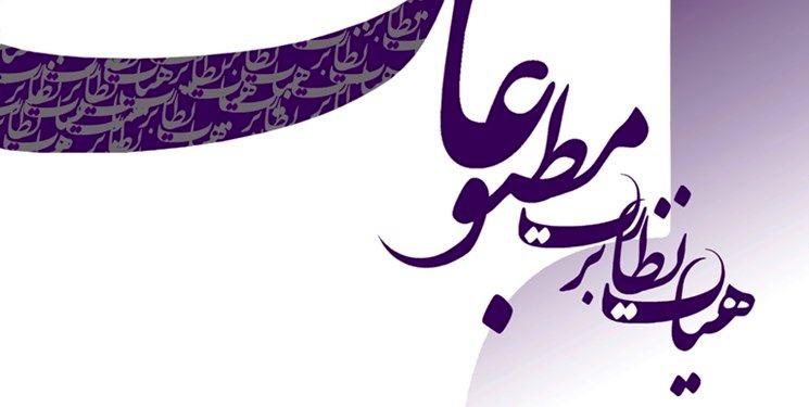 پیام انصراف بیژن مقدم از دور دوم انتخابات هیات نظارت بر مطبوعات