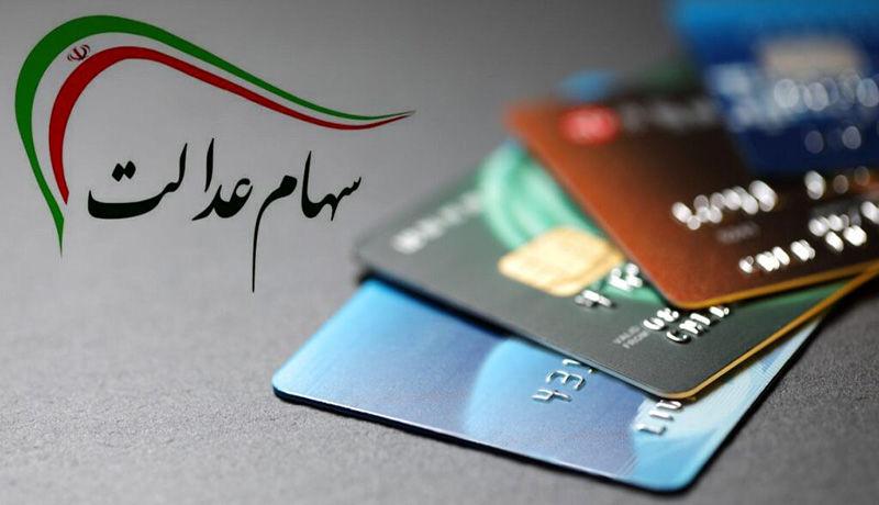 زمان صدور کارت اعتباری یارانه و سهام عدالت / نحوه دریافت کارت چگونه است ؟