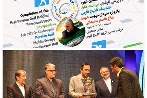 برگزاری اختتامیه نخستین دوره مسابقات ورزشی کارکنان حراست هلدینگ خلیج فارس