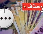 علت حذف 4 صفر از پول ملی مشخص شد + جزئیات