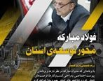فولاد مبارکه محور توسعه استان