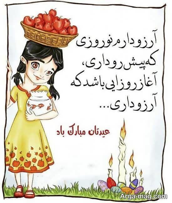 عکس جالب و بامزه درمورد عید نوروز