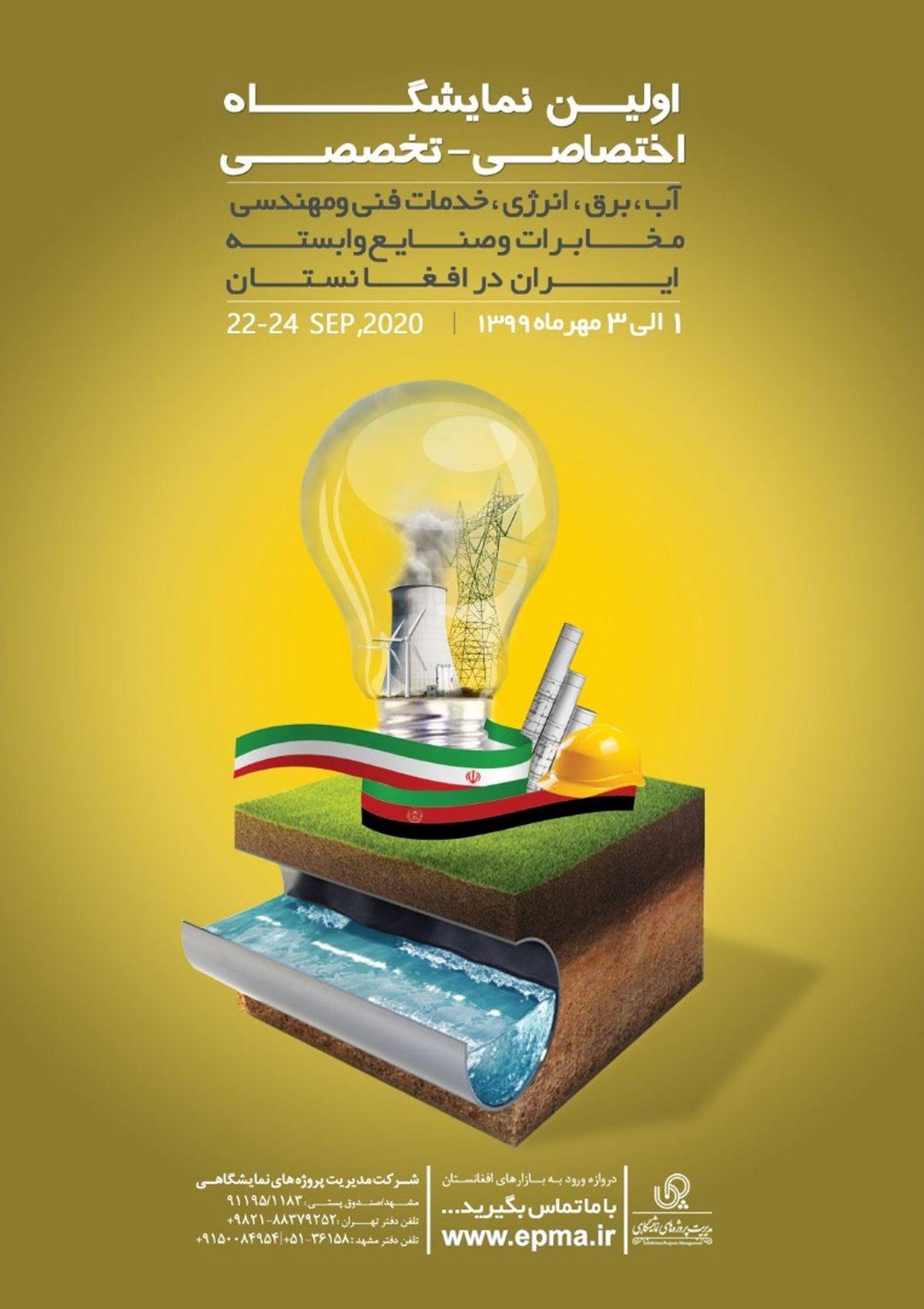 نخستین نمایشگاه تخصصی آب، برق و مخابرات ایران در افغانستان برگزار می شود