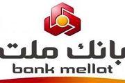 هشدار بانک ملت درباره فعالیت غیرقانونی کانال های تلگرامی
