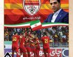 پیام تبریک مدیرعامل شرکت سیمیدکو بمناسبت صعود تیم فوتبال فولاد خوزستان به جامباشگاههای آسیا.
