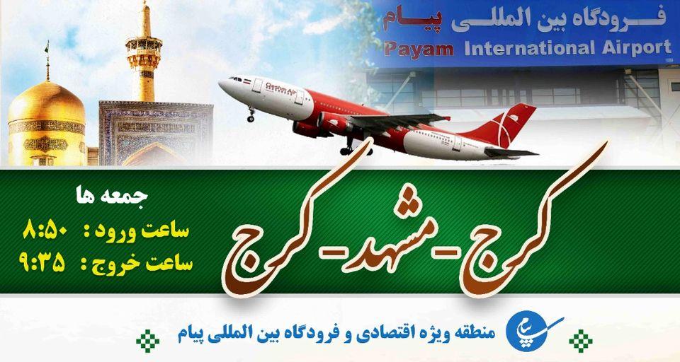 اعلام ساعت پروازی مسیر کرج- مشهد