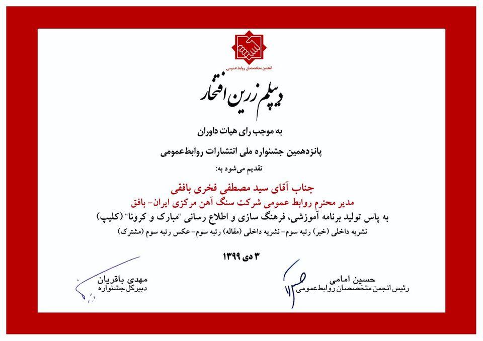 دیپلم زرین افتخار برای روابط عمومی شرکت سنگ آهن مرکزی ایران – بافق