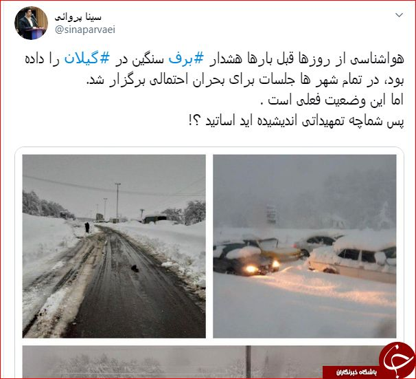 واکنش کاربران به مشکلات مردم گیلان پس از بارش برف شدید