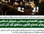 برگزاری نشست کمیسیون اقتصادی مجلس با موضوع ارزیابی محورهای اصلاح قانون مناطق آزاد کل