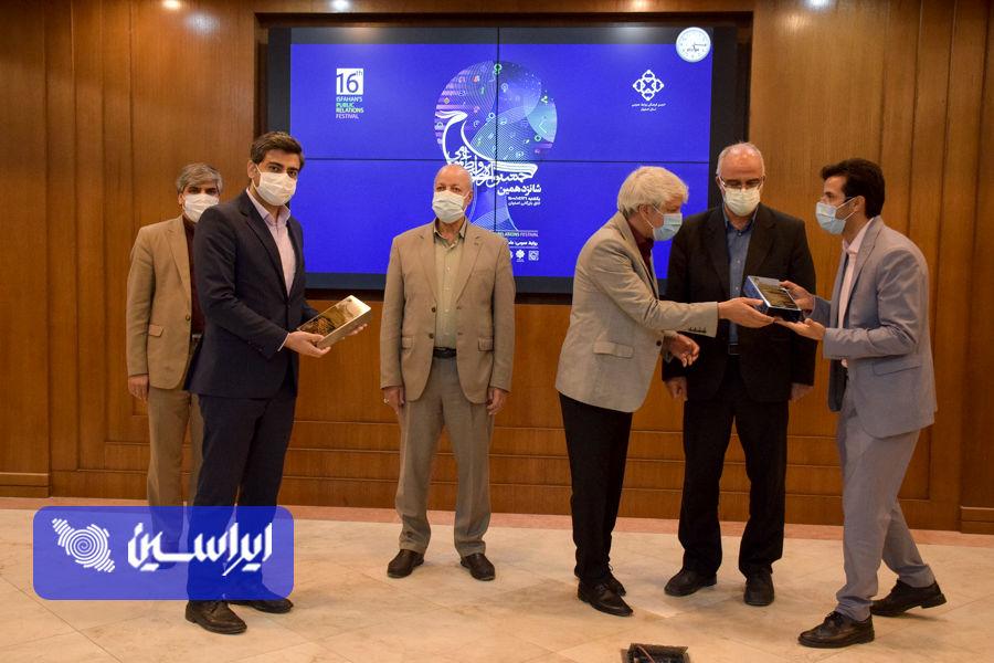 اهدای تندیس رتبه برتر جشنواره روابط عمومی های استان اصفهان به فولاد مبارکه