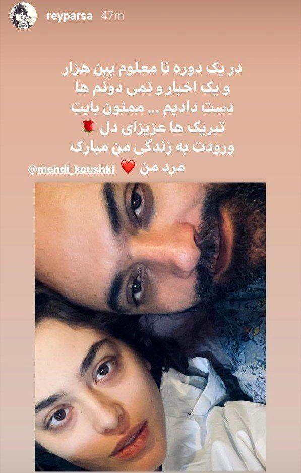 استوری ریحانه پارسا بعد از ازدواجش با مهدی کوشکی