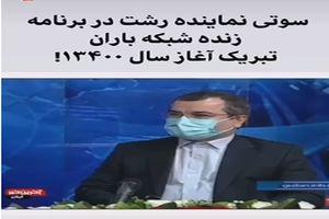 سوتی جنجالی نماینده رشت مجلس در تلوزیون + فیلم