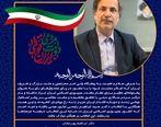 تبریک مسئول ستاد نخبگان مناطق آزاد و ویژه اقتصادی به آیت الله رئیسی بابت پیروزی در انتخابات