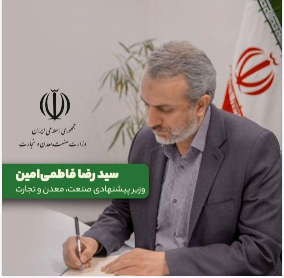 معرفی سید رضا فاطمی امین، وزیر پیشنهادی صنعت معدن و تجارت