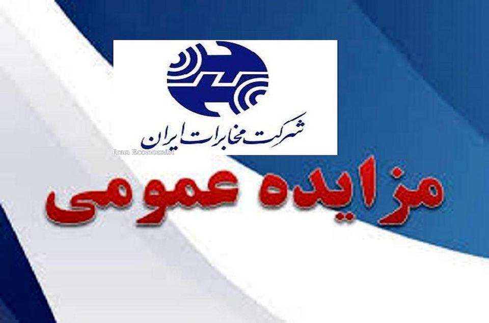 برگزاری مزایده بزرگ املاک شرکت مخابرات ایران با شرایط و تسهیلات ویژه
