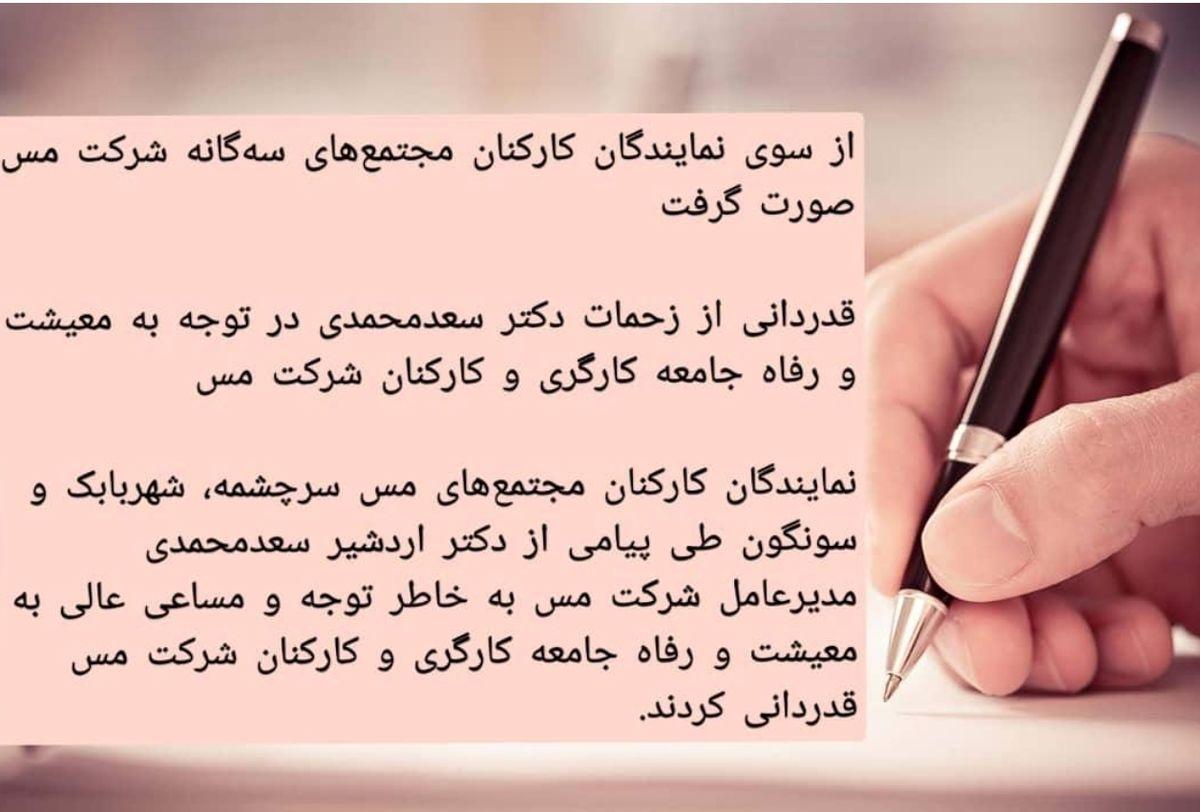 قدردانی از زحمات دکتر سعدمحمدی در توجه به معیشت و رفاه جامعه کارگری و کارکنان شرکت مس
