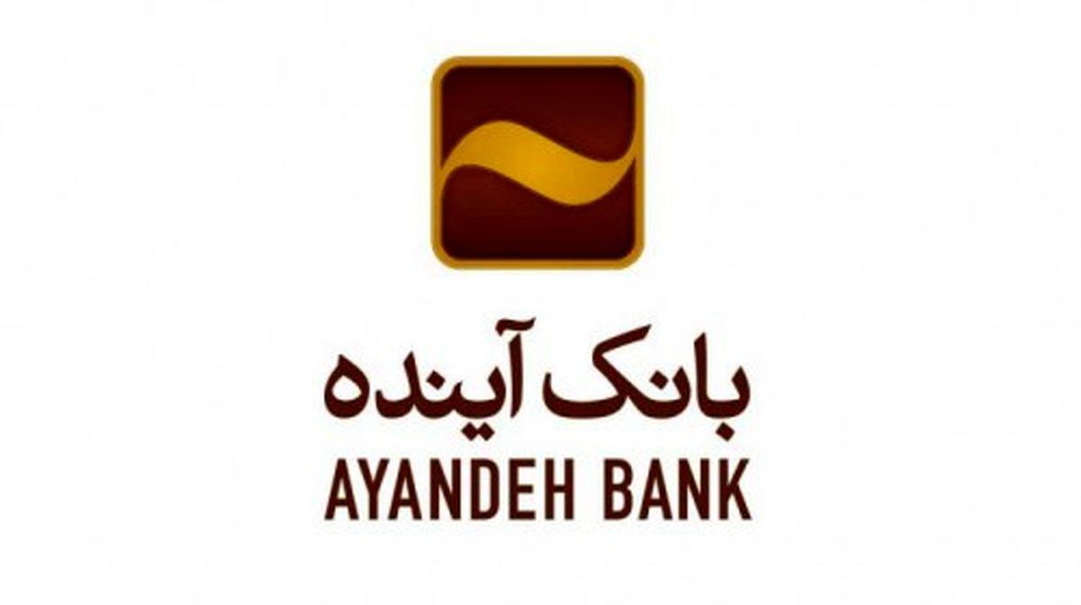 خرید  آسان با «آیندهداران» بانک آینده