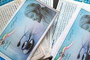 تمدید دفترچه تامین اجتماعی افراد تا پایان شهریور1400