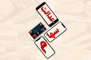 مشاهده آخرین صورتحساب سهام عدالت | پنجشنبه 6 اذر | 99/9/6