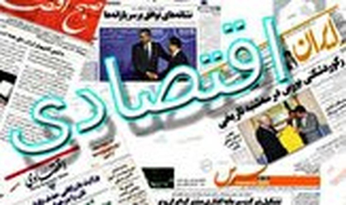 روزنامه های اقتصادی شنبه 19 بهمن