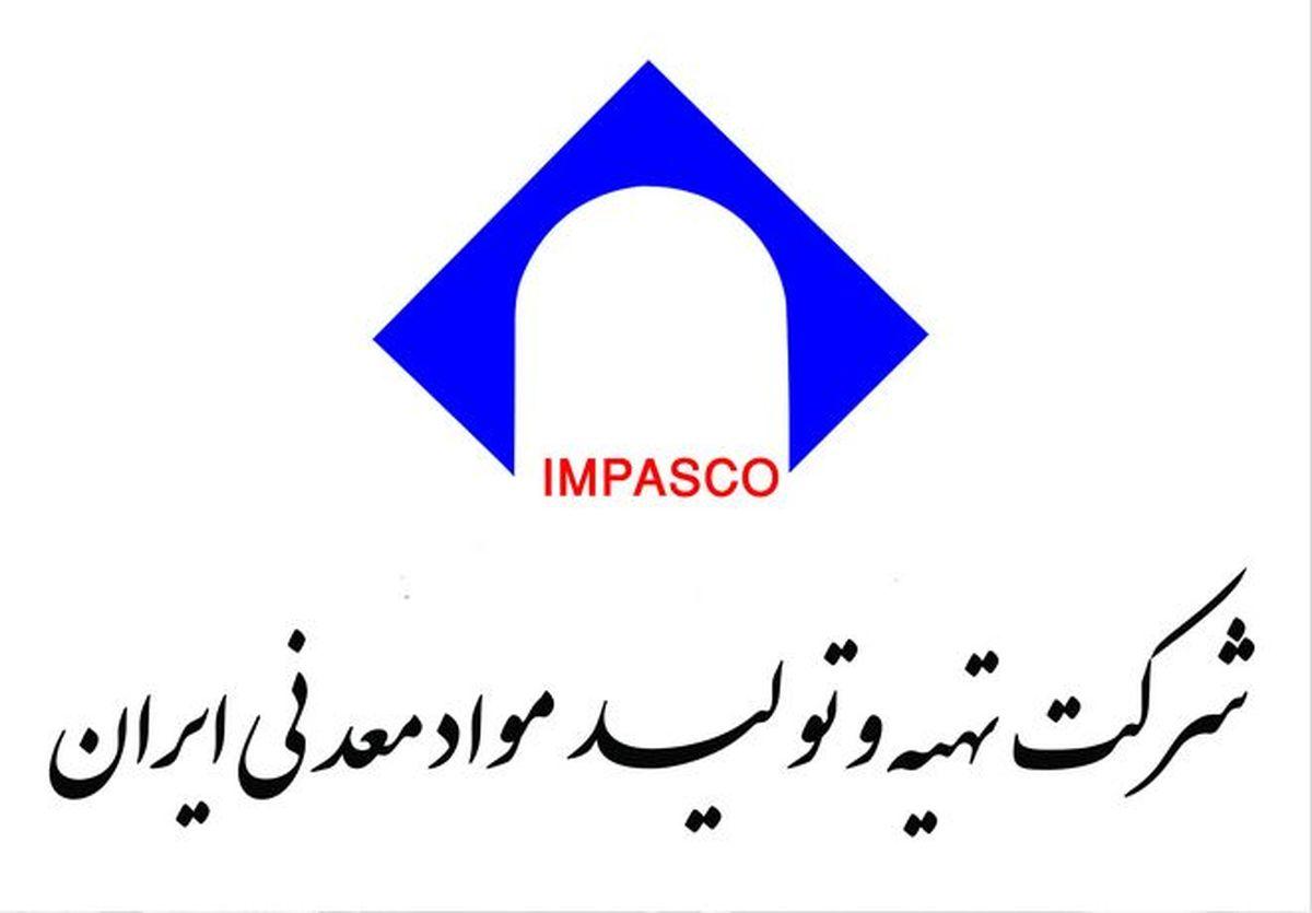 اقدامات شرکت تهیه و تولید مواد معدنی ایران در سال ۹۸